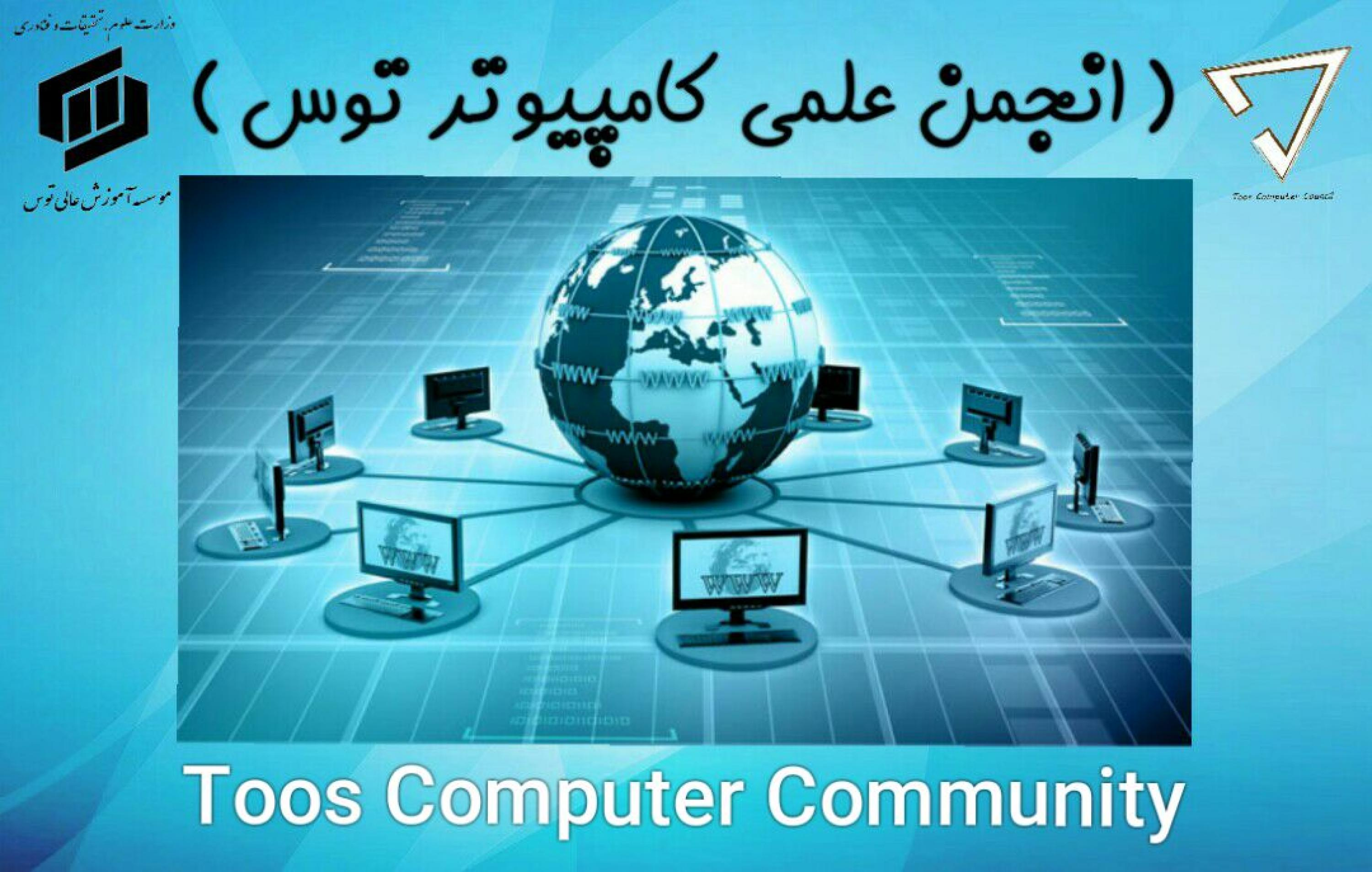 Computer Community Toos University cover photo